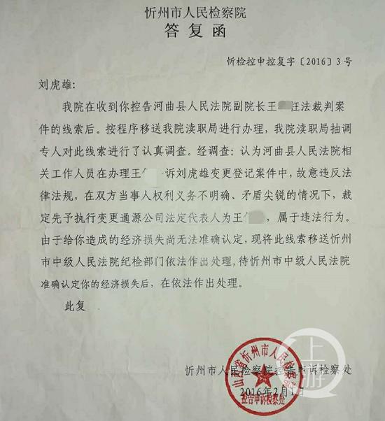 ▲2016年2月1日,忻州市人民检察院作出答复函,认为河弯县人民法院在办理王某某诉刘虎雄变更登记案件中,有意忤逆法律法规等走为。受访者供图
