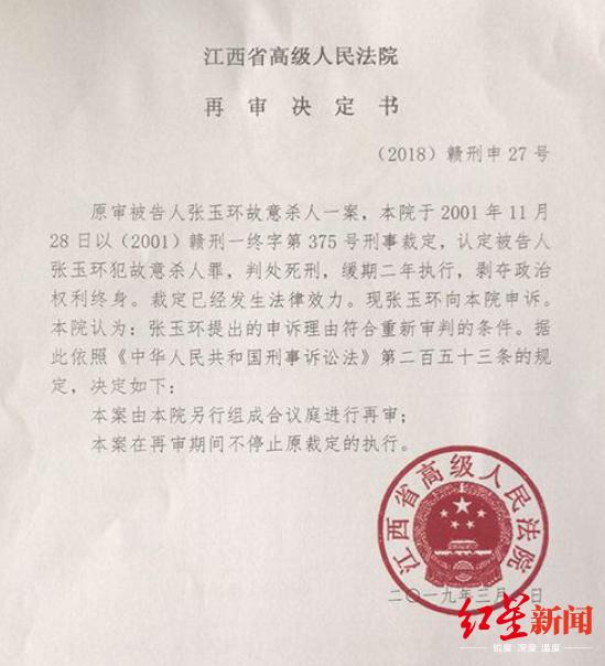 江西省高院再审决定书