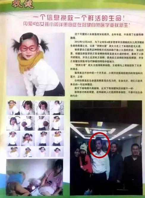 """▷病逝的4岁女孩周洋被权健子虚宣传为""""重获重生""""。右下图为束昱辉与周远家人相符影"""