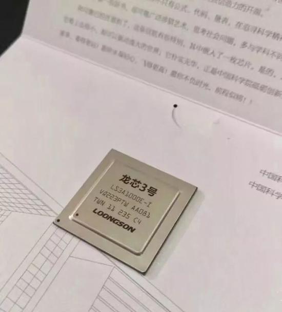 龙芯三号   (高端通用处理器,由龙芯公司捐赠的样片)