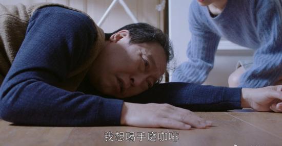 """↑《都挺好》剧照,苏大强""""要喝手磨咖啡""""(图据片方)"""