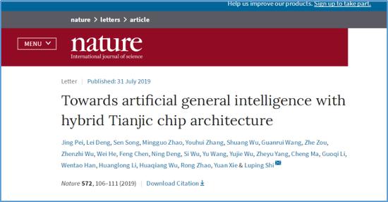 (施路平团队发表的论文:《面向通用人工智能的混合天机芯片架构)