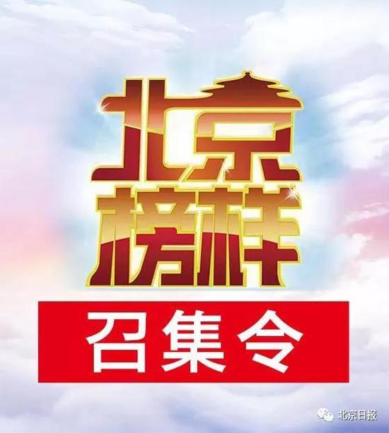 """北京召集令!"""""""