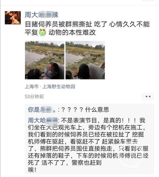 ▲10月18日有网传信息称,上海野生动物园饲养员遭熊群攻击遇难。图片来源/网传图片