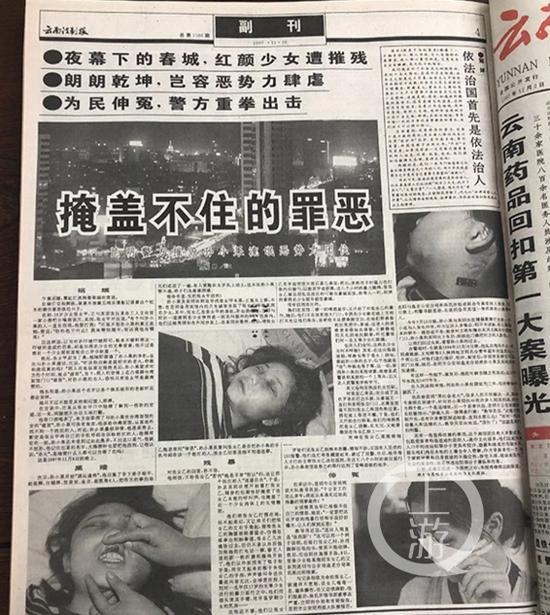 ▲云南法制报对孙小果行凶的报道。