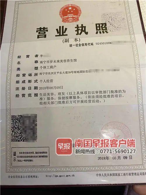 ▲涉事美容养生馆的营业执照。