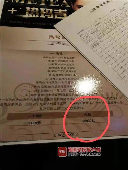 """▲涉事美容养生馆关于""""热玛吉""""美容项目的介绍。"""