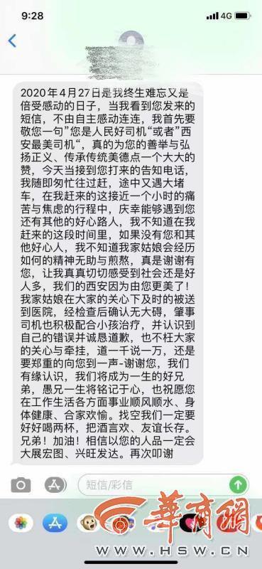 西安一女孩被撞得公交司机施救 父亲凌晨发短信致谢