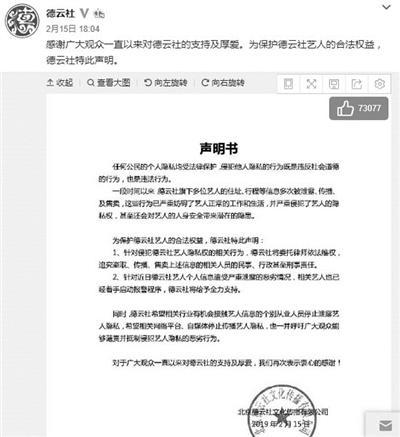 2月15日,德云社发布声明