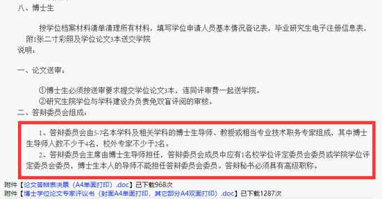 湖南大学研究生院公告