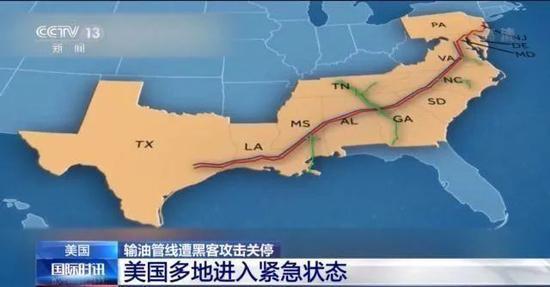 输油管线被攻击后,影响到的美国各州 图:央视截屏