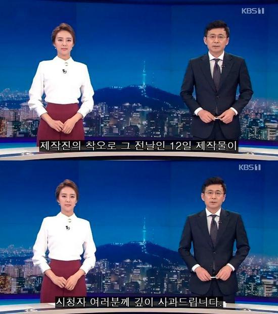 14日,韩国两名主持人出面道歉。(KBS截图)