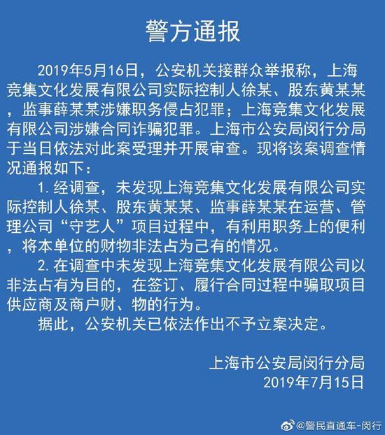 西安奔驰维权女司机被指职务侵占 警方:不予立案