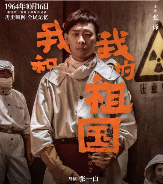 △《我和我的祖国》中,张译所饰演的高原,原型是一群无名英雄,为新中国贡献了全部力量