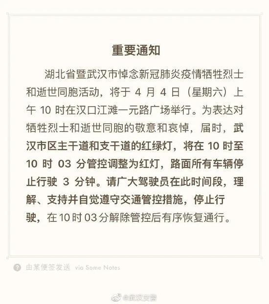 4日10时,武汉市区所有车辆停止行驶3分钟