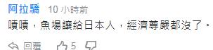 """""""渔场让给日本人,经济、尊厉都没了"""""""