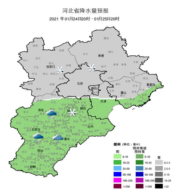 (河北省气象台2021年01月23日11时发布天气预报)