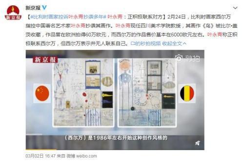 新京报微博截图。