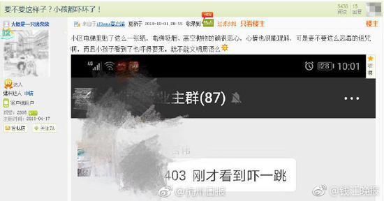"""[杭州小区电梯广告]杭州小区电梯现恐怖""""阎王爷""""提示 业主:吓"""