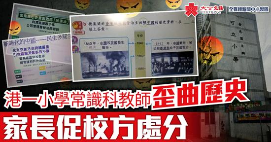 香港小学老师替英国洗白鸦片战争?港媒:毁师德!