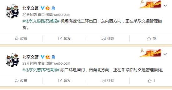 北京东二环建国门南向北方向正采取临时交通管理措施