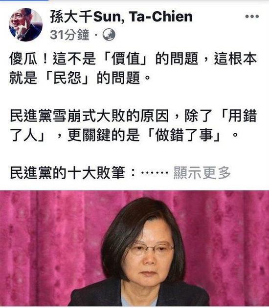 """有人為綠營洗地 孫大千列出民進黨""""十大罪""""打臉"""