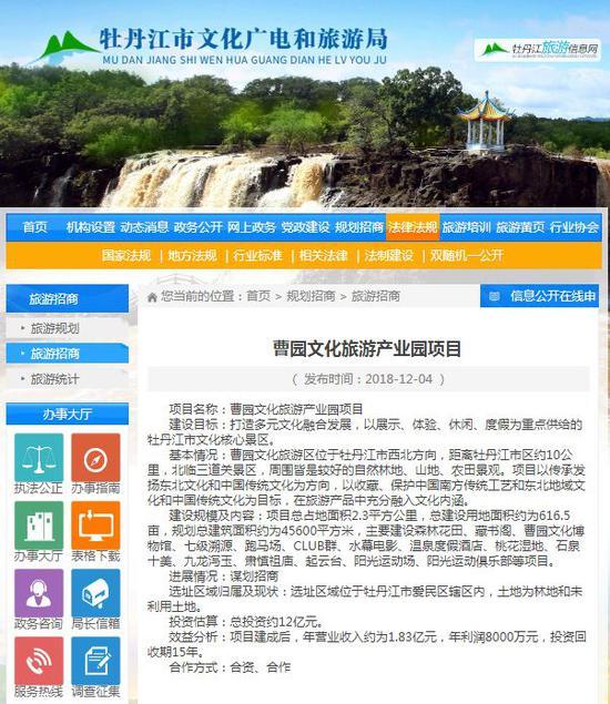 图/牡丹江市文化广电和旅游局官网截图