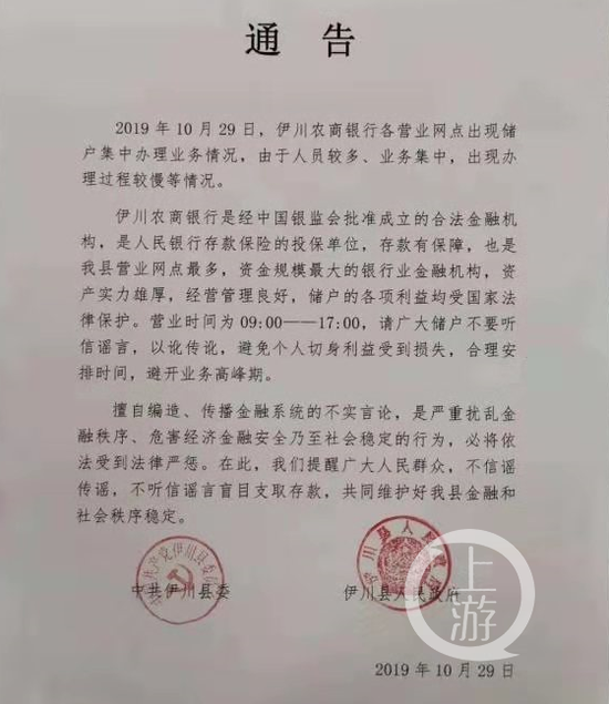 ▲伊川縣委縣政府發布的通告。圖源于網絡