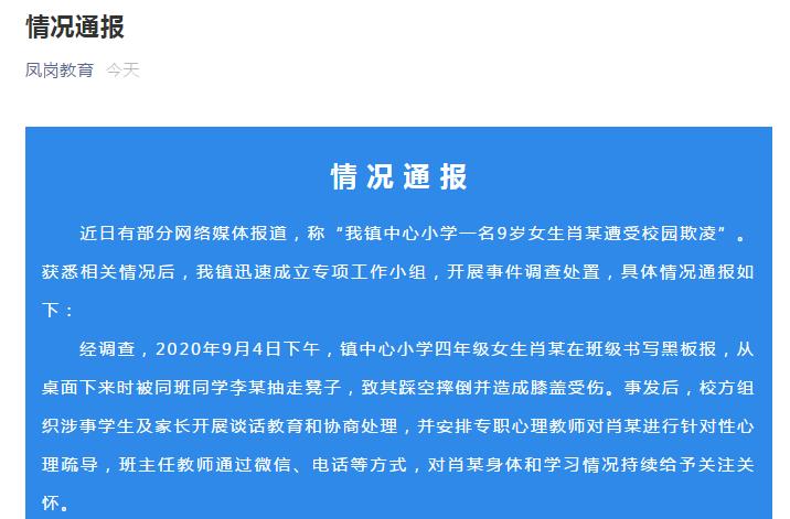 9岁女生遭受校园欺凌?广东东莞凤岗官方通报来了