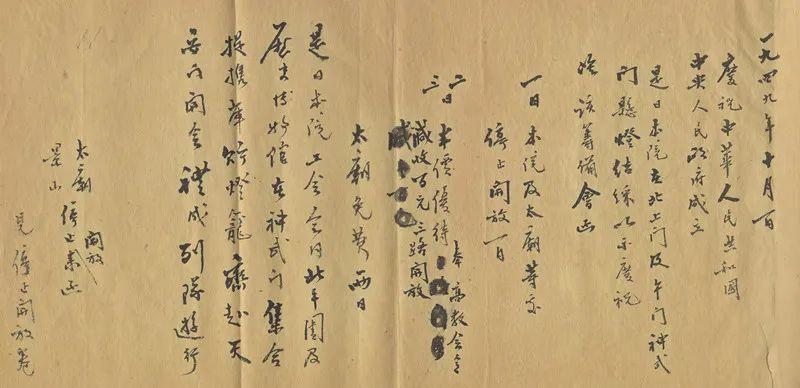 国庆日开放情形通告(1949年10月1日)