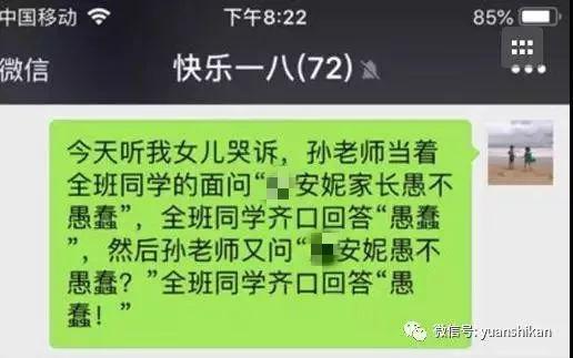 杭州一小學出奇葩老師 懲戒學生當全班問:你媽和你愚不愚蠢