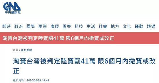 """""""淘宝台湾""""被认定为陆资。图源:台媒"""