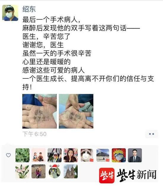 中大病院脊柱外科张绍东副主任医师朋友圈动态截图