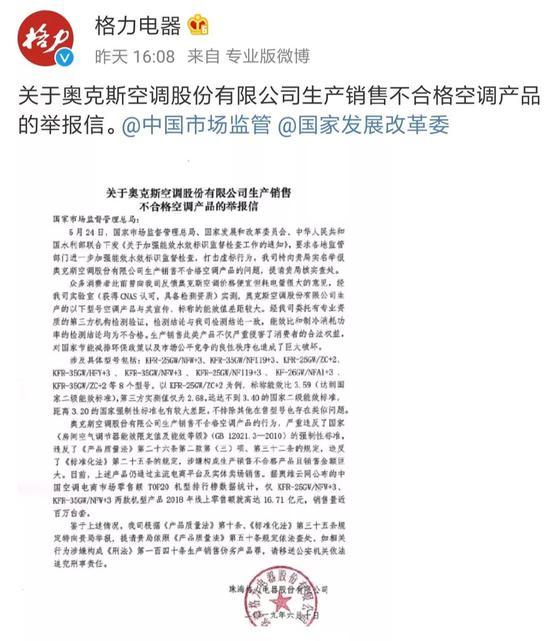 ▲格力电器举报信   来源:格力电器官方微博