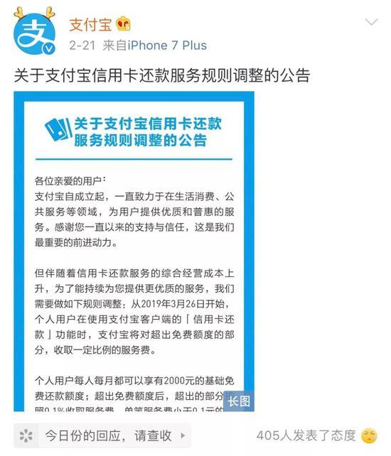 ▲关于支付宝信用卡还款服务规则调整的公告 来源:支付宝官方微博