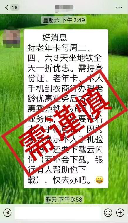 """""""老年卡乘地铁优惠""""传言不实!"""