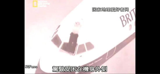 英航5390因为固定螺丝尺寸不相符导致风挡玻璃空中脱落,机长半挂在飞机外