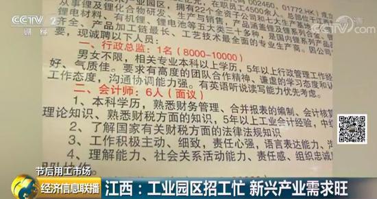 据统计,江西全省8000多家工业园区,今年的计划招工总数预计将达到34万人。