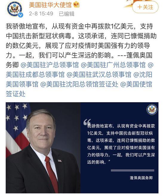 美国驻华大使馆官微截图