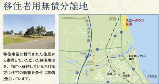▲日本北海道八云町当局给移入者无偿挑供的修建用地。图据日本移住交流推进机构(JOIN)官网