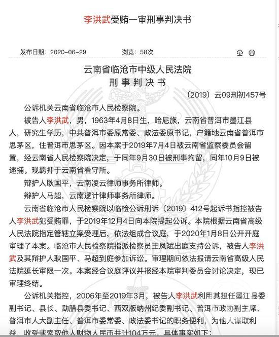 ▲李洪武受贿案一审刑事判决书。图片来源/中国裁判文书网