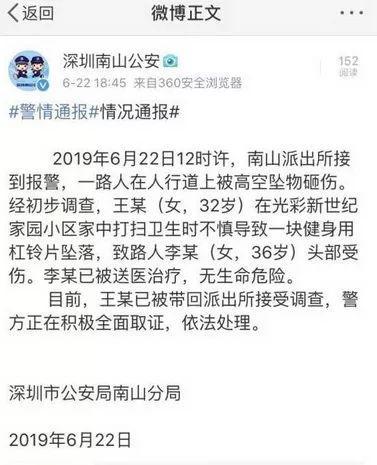 深圳市公安局南山分局相关通报