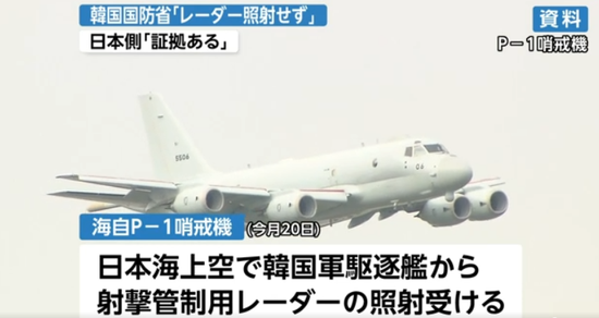 P-1海上巡视机(富士电视台视频截图)