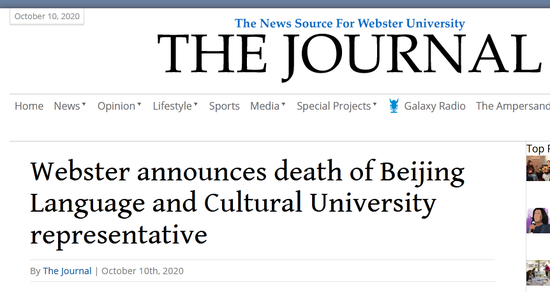 《韦伯斯特大学日报》报道截图