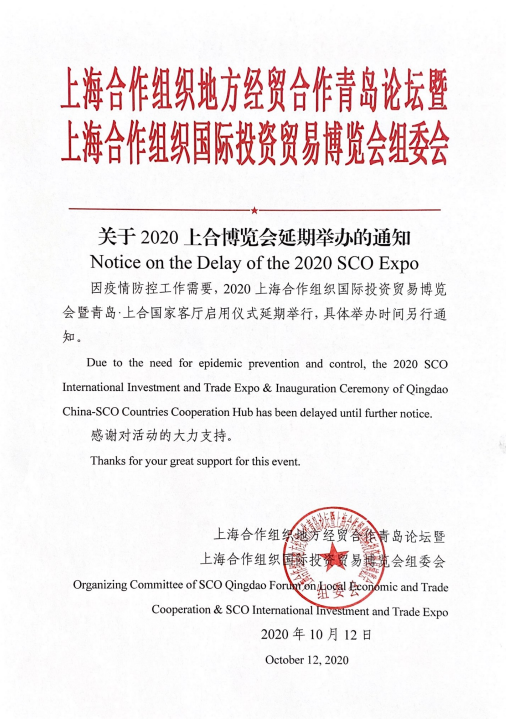 因疫情防控工作需要 2020上合博览会延期举办