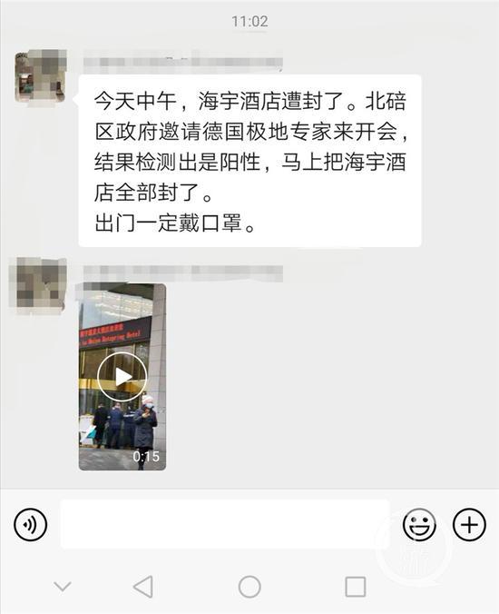 重庆北碚一酒店有人感染新冠?假的!