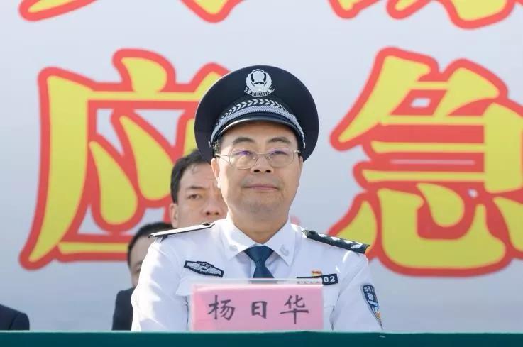 省公安厅党委副书记、常务副厅长杨日华