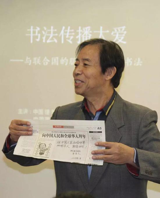 2011年12月9日,庞中华应邀在联合国总部讲演中,展示潘基文秘书长用中文书写的祝词。陈肖珏摄