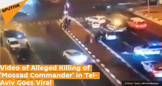 外媒:摩萨德指挥官疑似在以色列首都遭枪杀