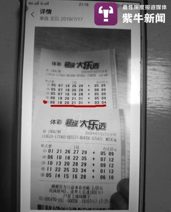 店主王先生将彩票拍照发给姚先生,其中一注中奖1000万